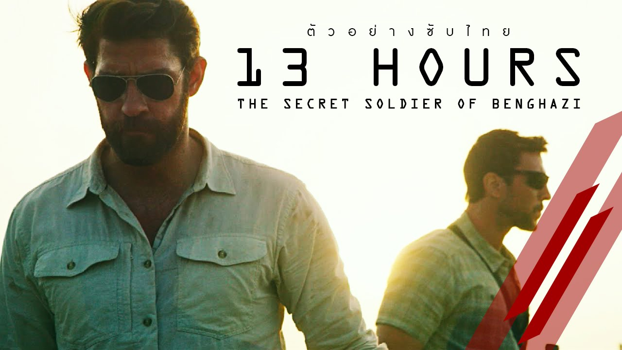 13 hours the secret soldier